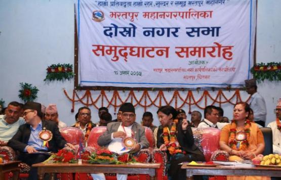 भरतपुर महानगरपालिकाको दोश्रो नगरसभाको समुद्घाटन